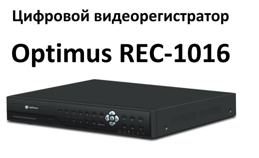 Видеорегистратор 9 каналов сармат хабаровск видеорегистратор ритмикс 770