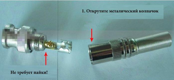 Инструкция по подключению разъема BNC RG-59
