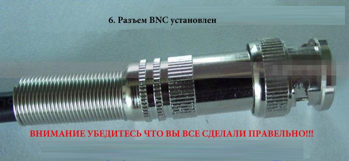 Инструкция по подключению разъема BNC